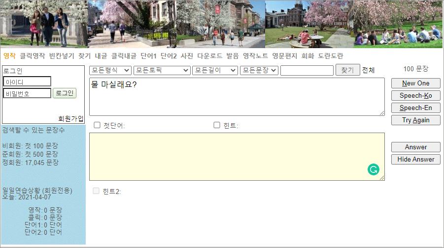 영작문 영어일기 앱 1