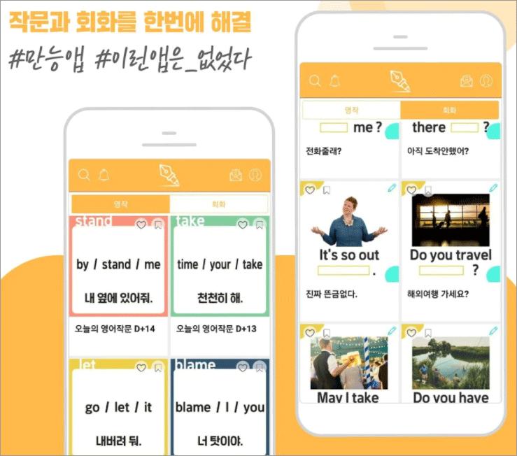영작문 앱 5