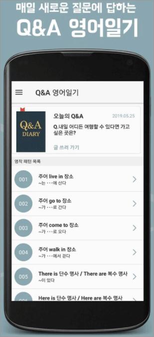 Q&A영어일기 앱 1