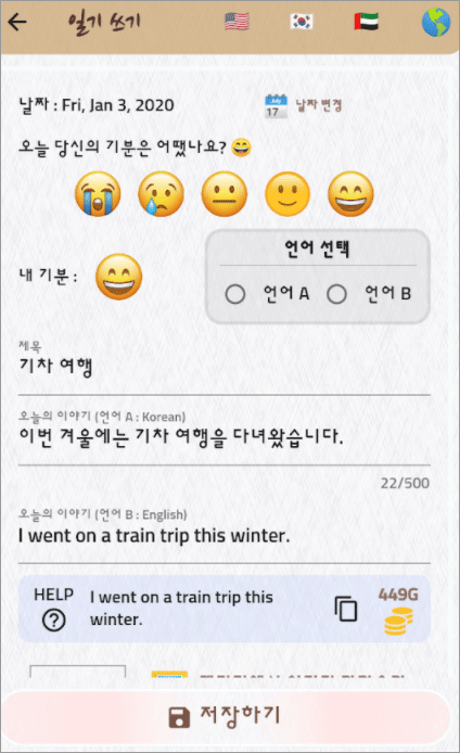 다국어 일기장 앱 1