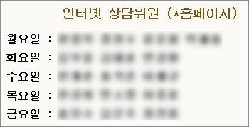 한국세무사회 상담 2