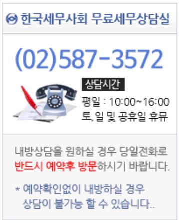 무료 세무 상담 한국세무사회 3
