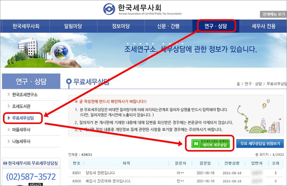 한국세무사회 네이버 상담 4